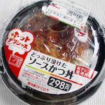 Save On-ソースかつ丼(チルド)