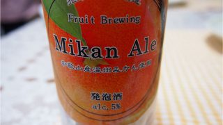 Fruit Brewing Mikan Ale-ローソン限定